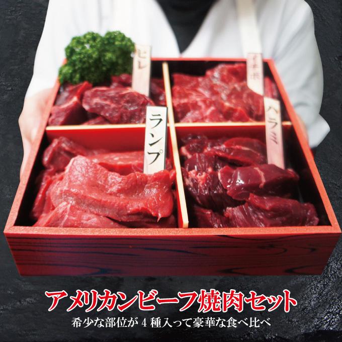 送料無料 ギフト 贈答品 牛肉焼肉カルビ食べ比べ4点盛り合わせ500g冷凍 2セット同時購入で肉500g増量中_画像1