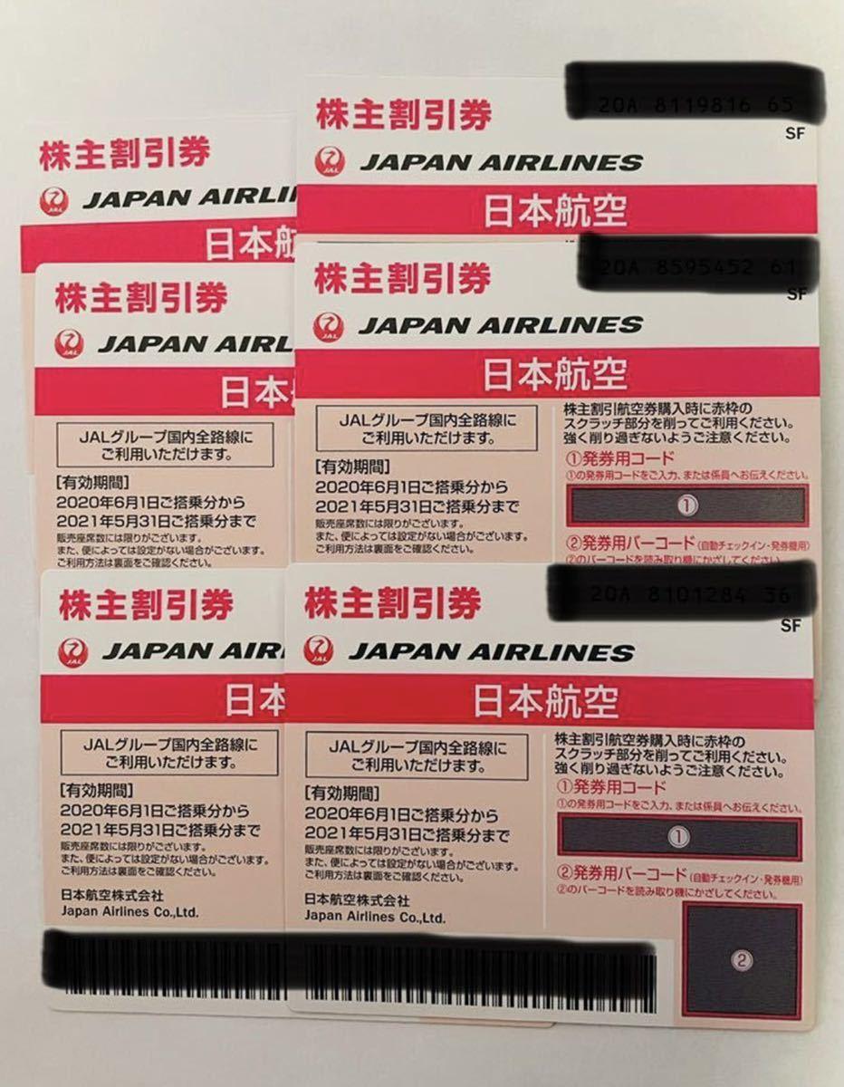 1円出品【レターパックライト送料無料】JAL(日本航空)株主優待券 (株主割引券) 6枚 ※有効期限:2021年11月30日まで延長 急ぎ対応可_画像1