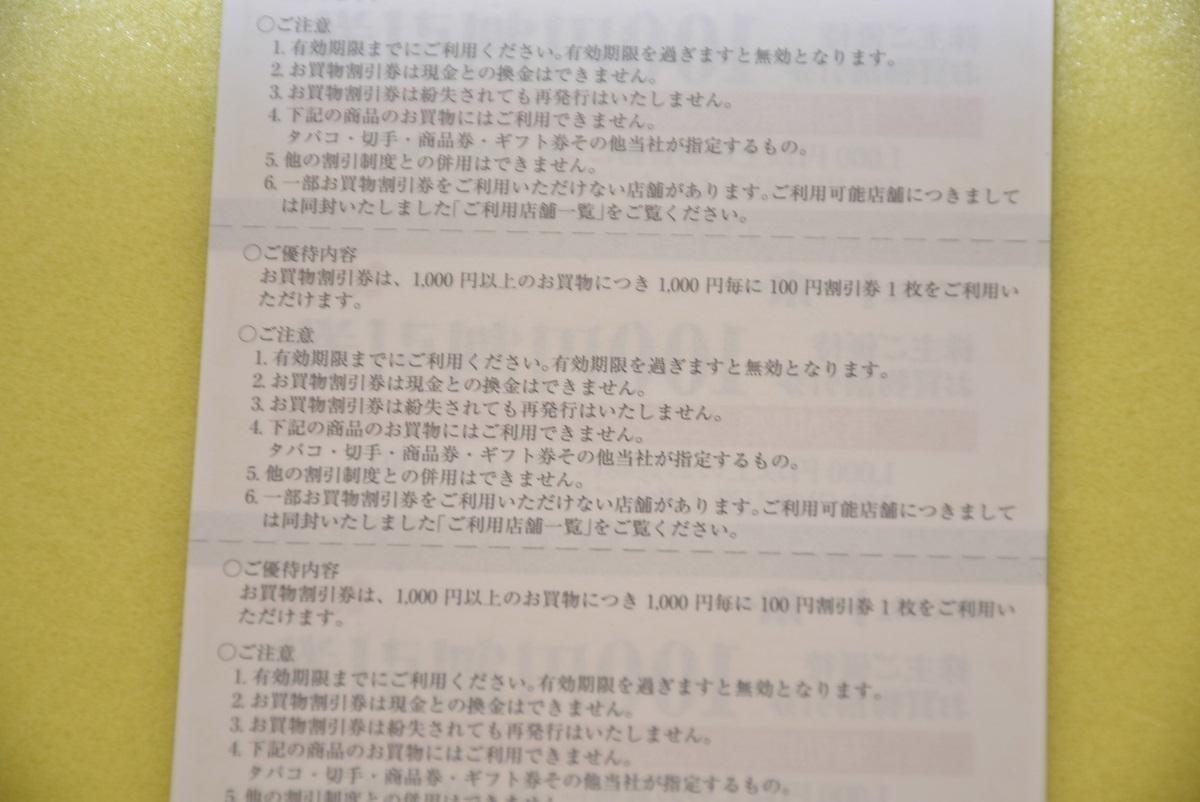 【最新】tohoトーホー 株主優待 お買物割引券 5000円分 ■有効期限:2022年6月30日_画像3