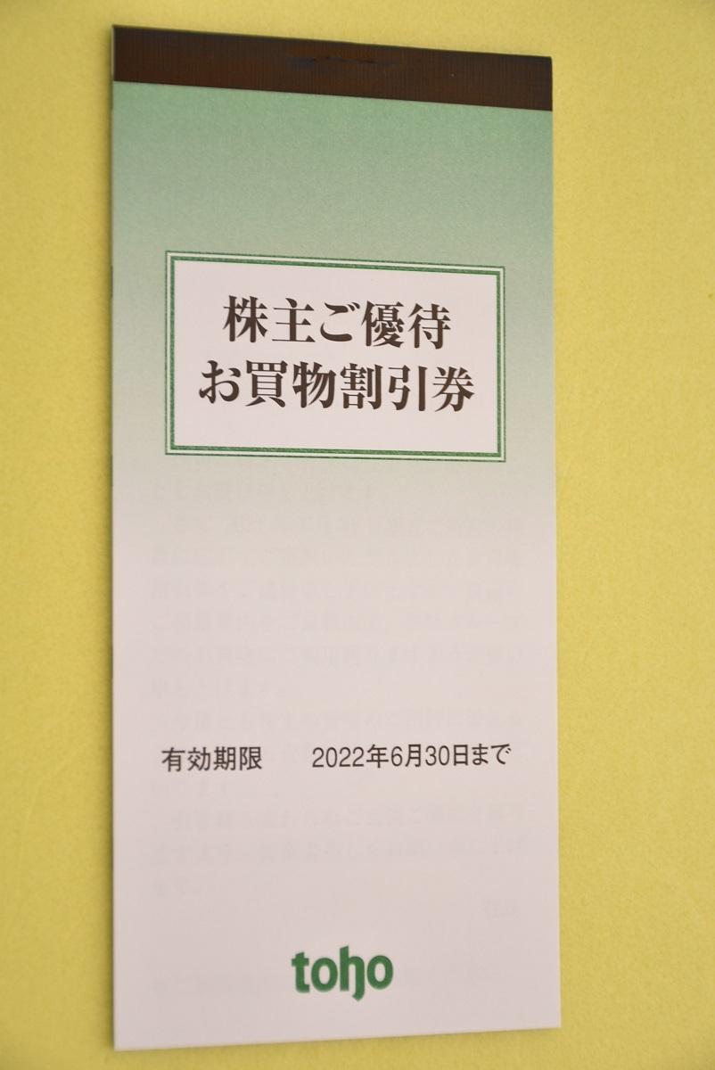 【最新】tohoトーホー 株主優待 お買物割引券 5000円分 ■有効期限:2022年6月30日_画像1