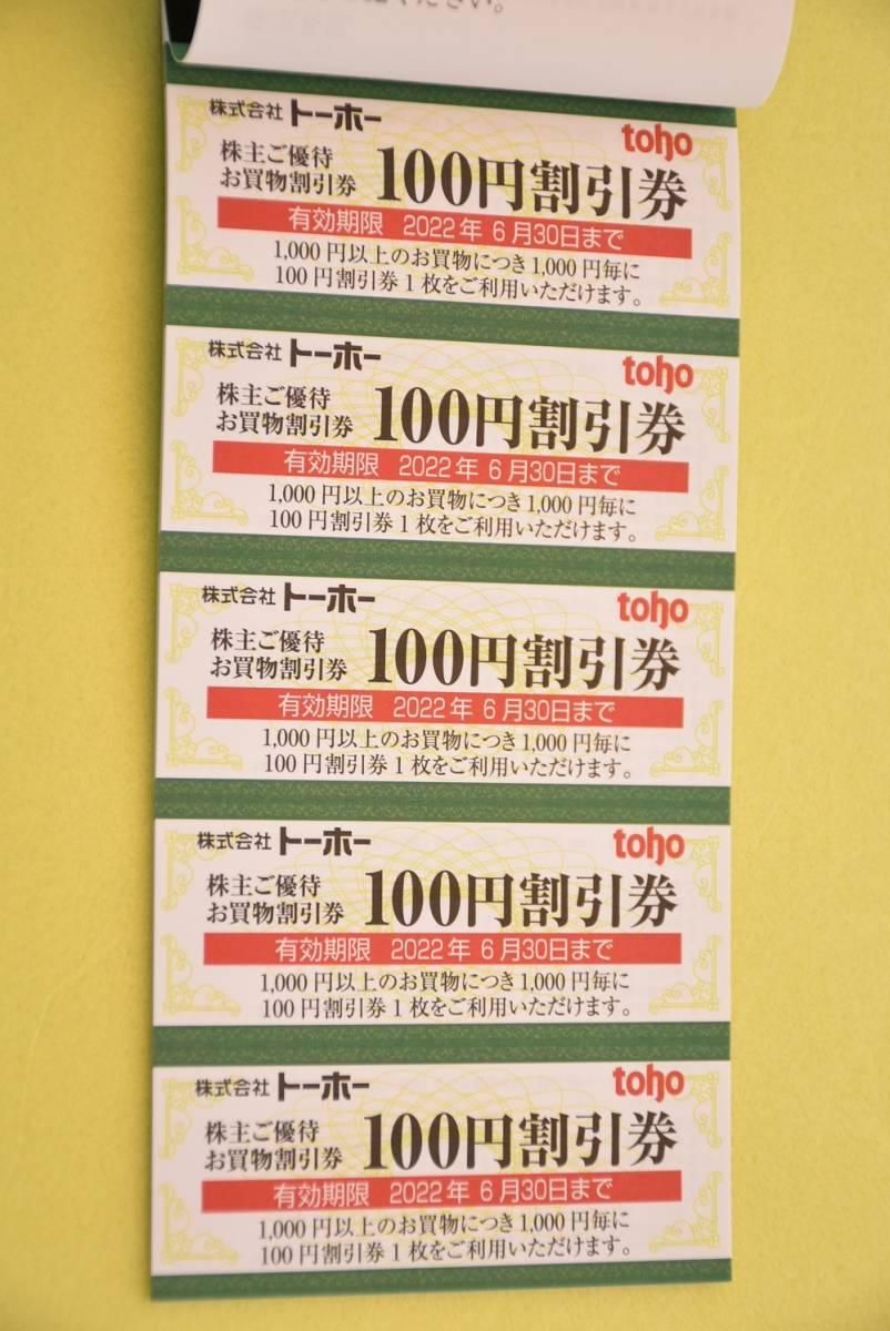 【最新】tohoトーホー 株主優待 お買物割引券 5000円分 ■有効期限:2022年6月30日_画像2