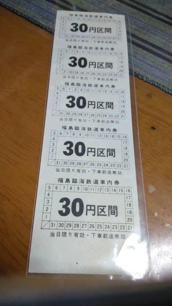 放出品★福島臨海鉄道車内券_画像1
