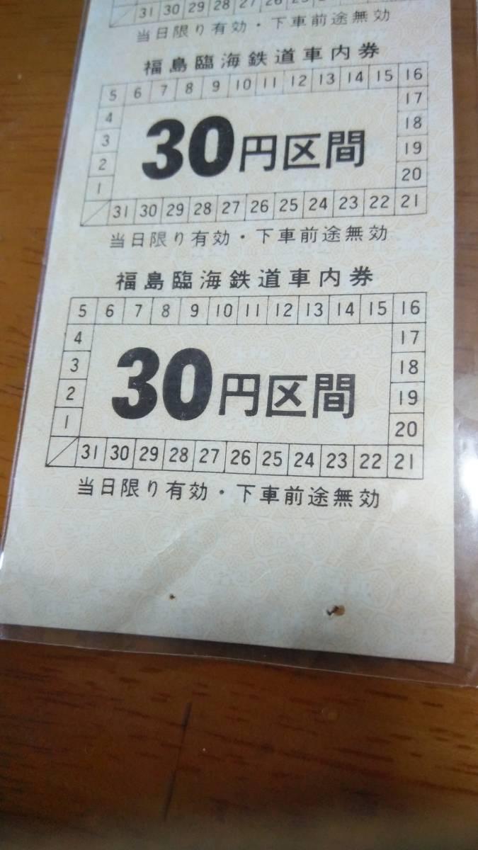 放出品★福島臨海鉄道車内券_画像3