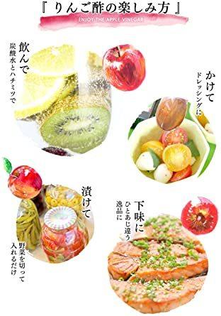 フルーティーな酸味 アップルビネガー お酢 りんご酢 オーガニック 有機栽培 250ml ドレッシング ピクルス マリネ_画像4