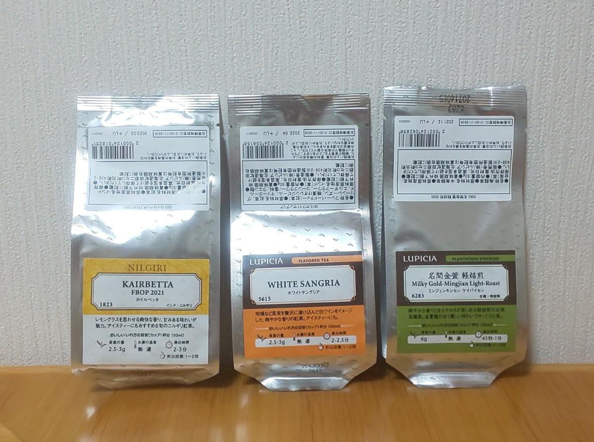 ルピシア LUPICIA 紅茶 リーフティー  カイルベッタ ホワイトサングリア 名間金萱 軽焙煎