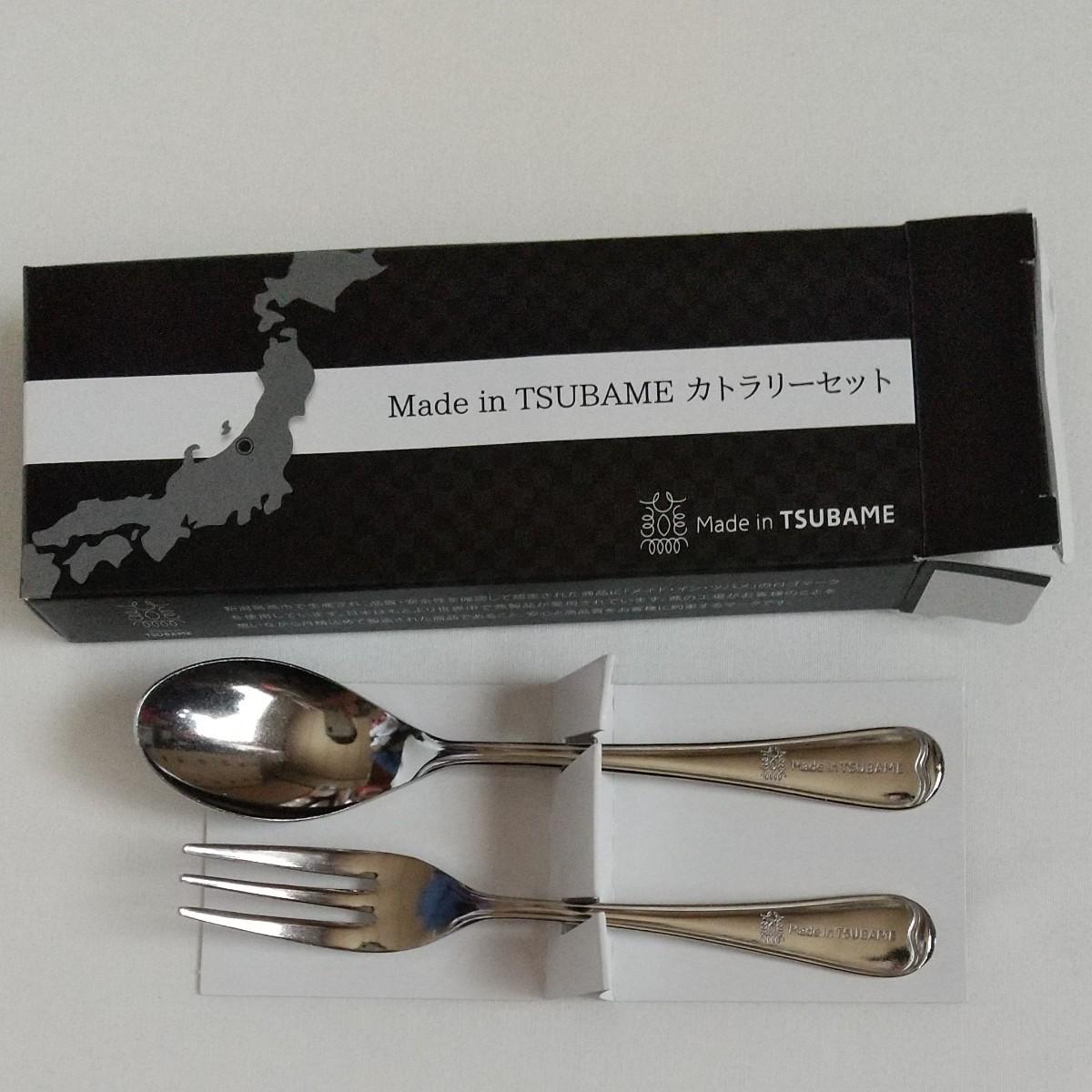 メイド・イン・ツバメ Made in TSUBAME カトラリーセット