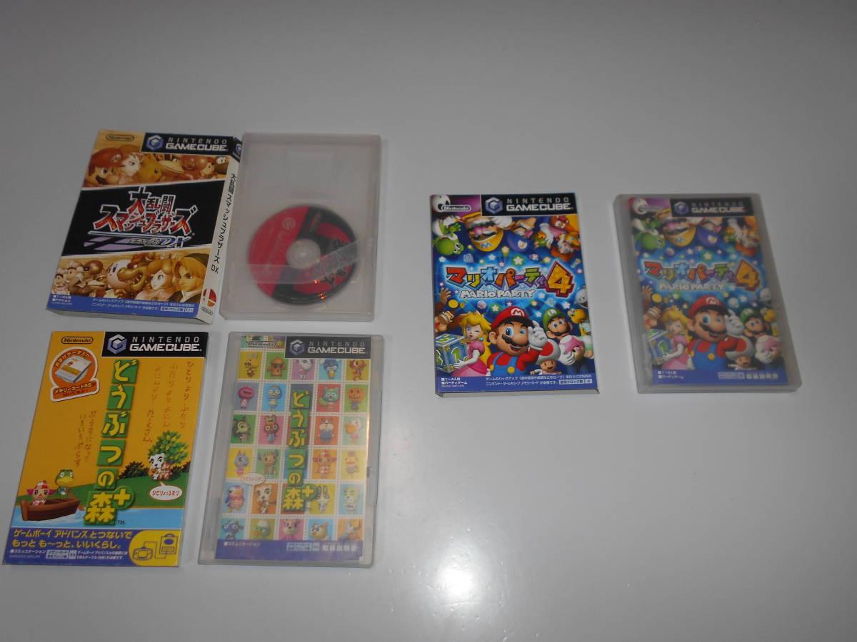 大乱闘スマッシュブラザーズDX マリオパーティ4 どうぶつの森+ GAMECUBE ゲームキューブ【起動確認】3セット