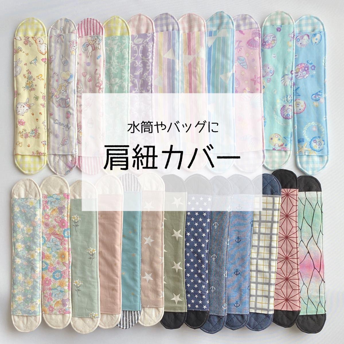 水筒紐カバー 好きな柄から選べる☆全27種類 ハンドメイド