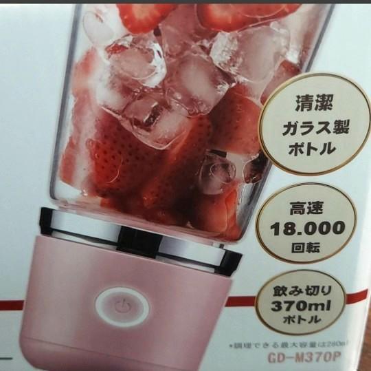 【美品】ポータブル 充電式ミキサー