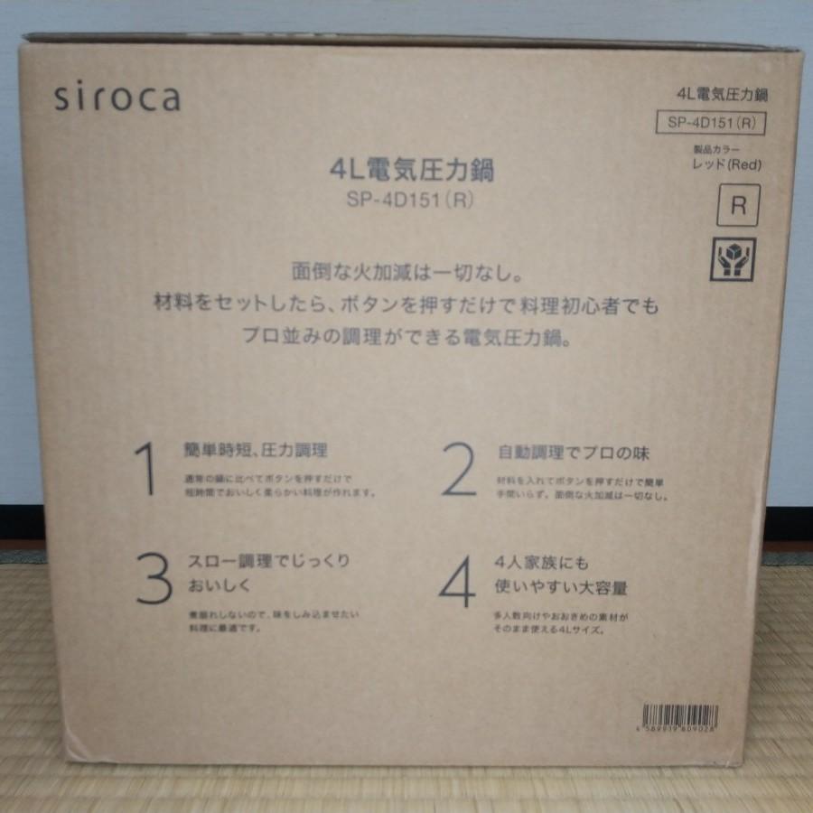 siroca 電気圧力鍋 SP-D151(R)