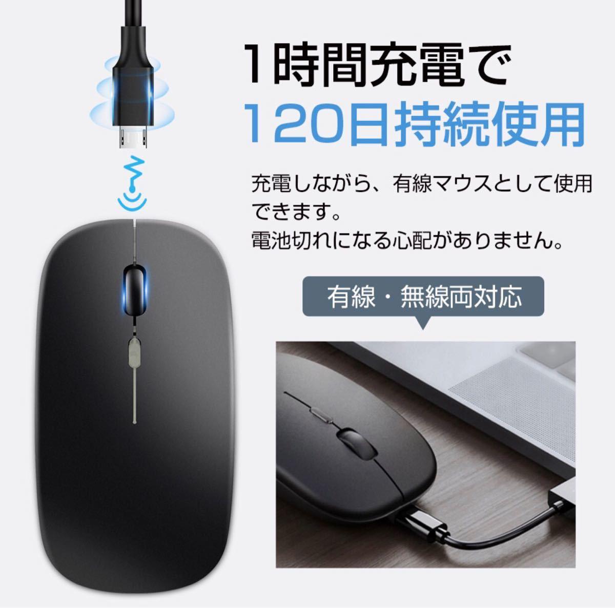 無線マウス 充電式 静音 最大120日持続 持ち運び便利 薄型 ワイヤレスマウス