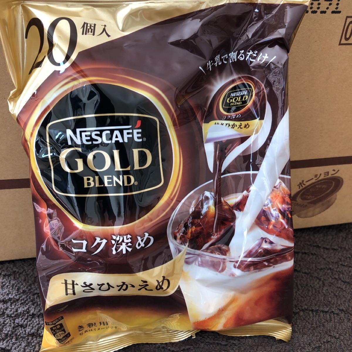 200杯ぶん ネスカフェゴールドブレンド ネスレ インスタントコーヒー ポーション アイスコーヒー