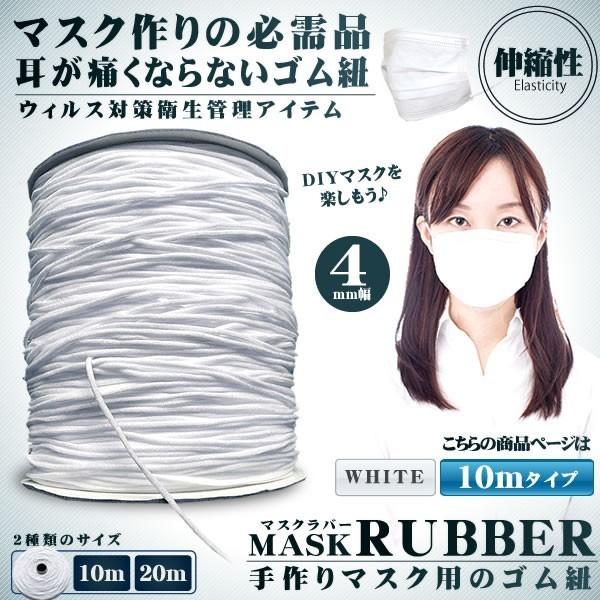 倒産 マスクゴム ホワイト 長さ10m 敏感肌用 手作りマスク 手芸 伸縮性 耳が痛くならない ヒモ 紐 ゴム MASGOMS-WH-10