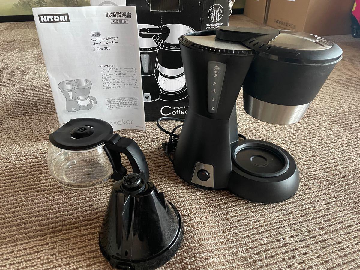 ニトリ コーヒーメーカー