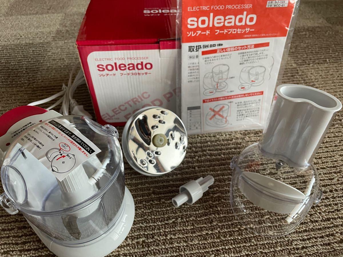 【新品】Soleado フードプロセッサー※値下げしました!