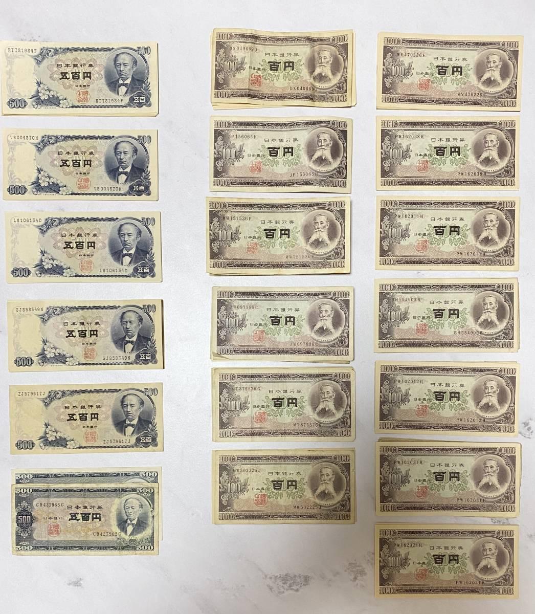 旧紙幣 ●旧五百円札 岩倉具視/41枚 前期500円札/2枚 ●旧百円札 板垣退助/124枚 計167枚 総額33900円分 まとめて