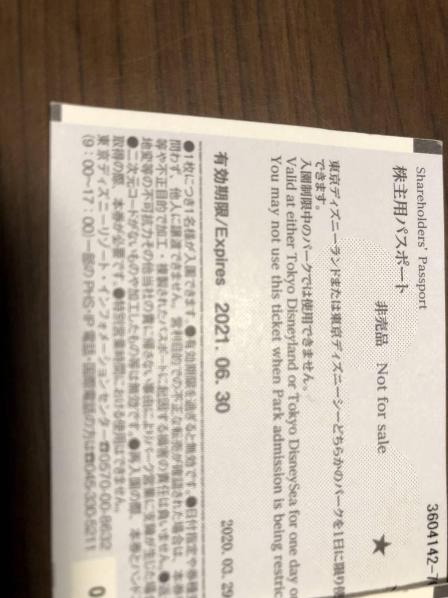 ディズニー 株主優待_画像2