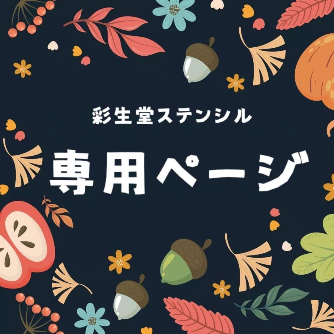 【専用】ステンシルシート 116,115,117 DIY