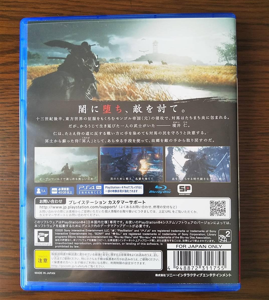 ゴースト オブ ツシマ Ghost of Tsushima PS4 中古_画像2