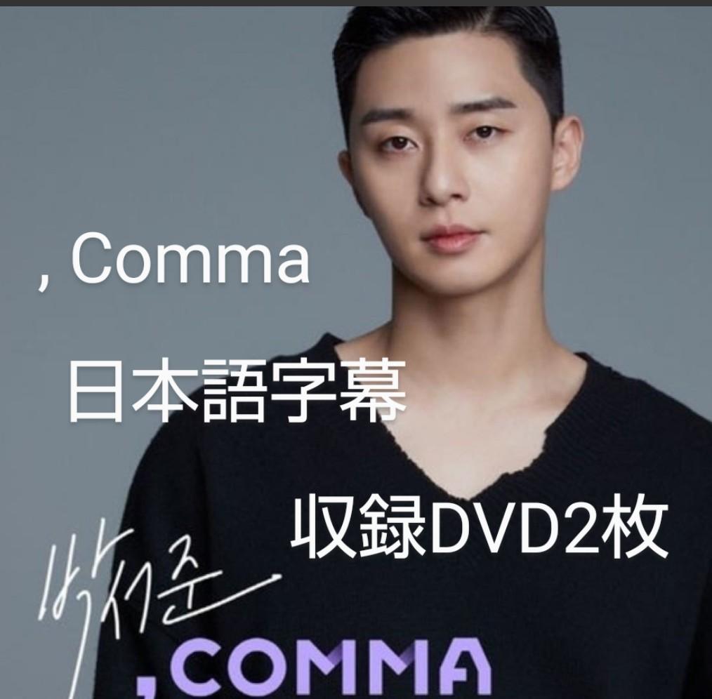 パク・ソジュン, Comma 日本語字幕付   DVD2枚