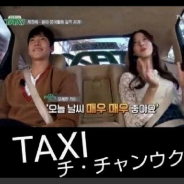 韓国バラエティ!「TAXI」 チ・チャンウク