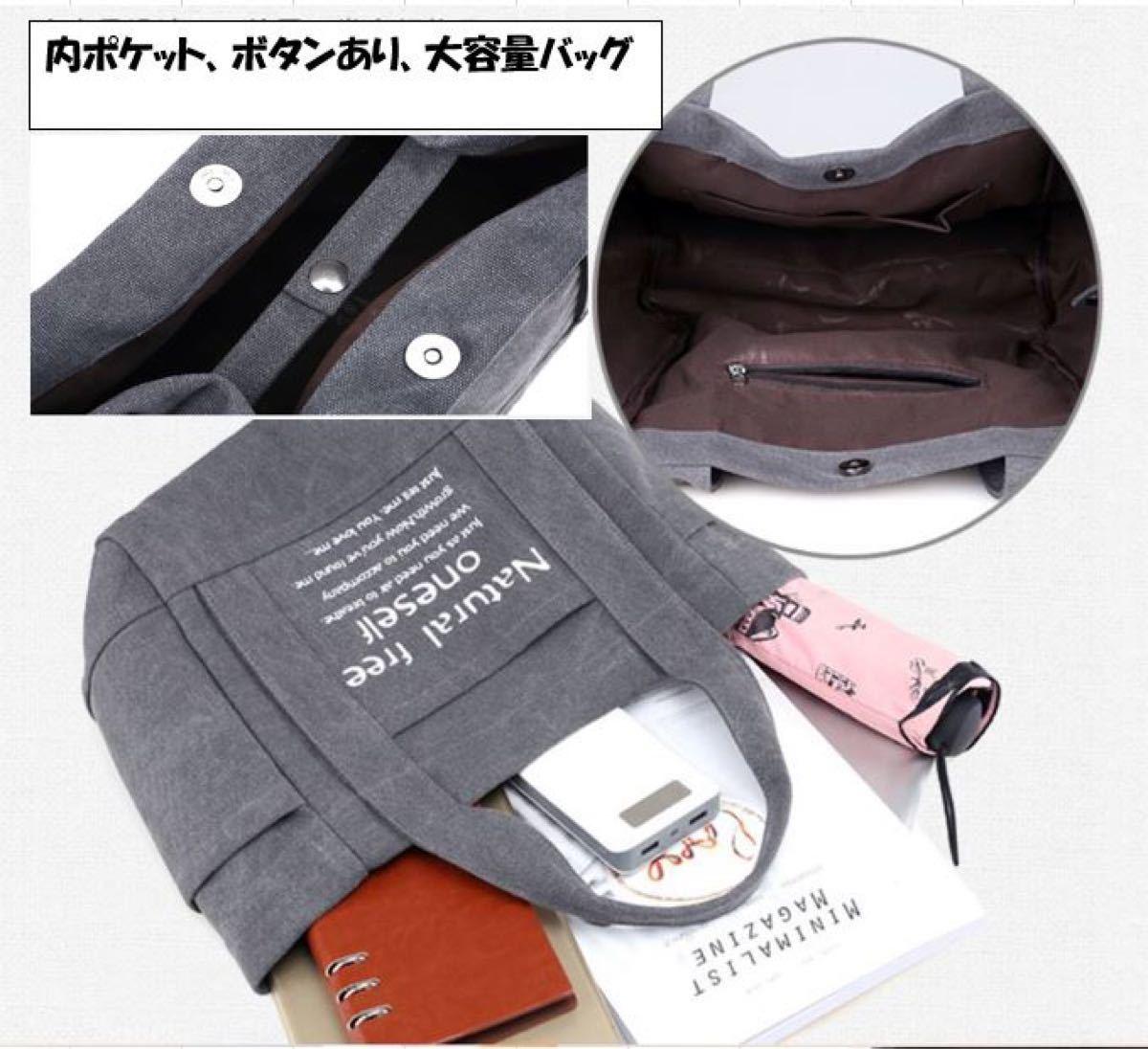 キャンバス 大容量 A4サイズ トートバッグ ショッピングバッグ マザーズバッグ エコバッグ おしゃれ 人気 iPad