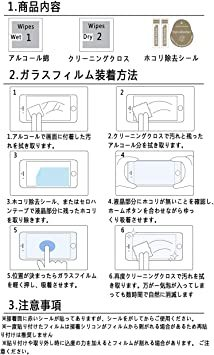 aquos R2 compact 【2枚セット】AQUOS R2 compact SH-M09 803SH ガラスフィルム 強化_画像6