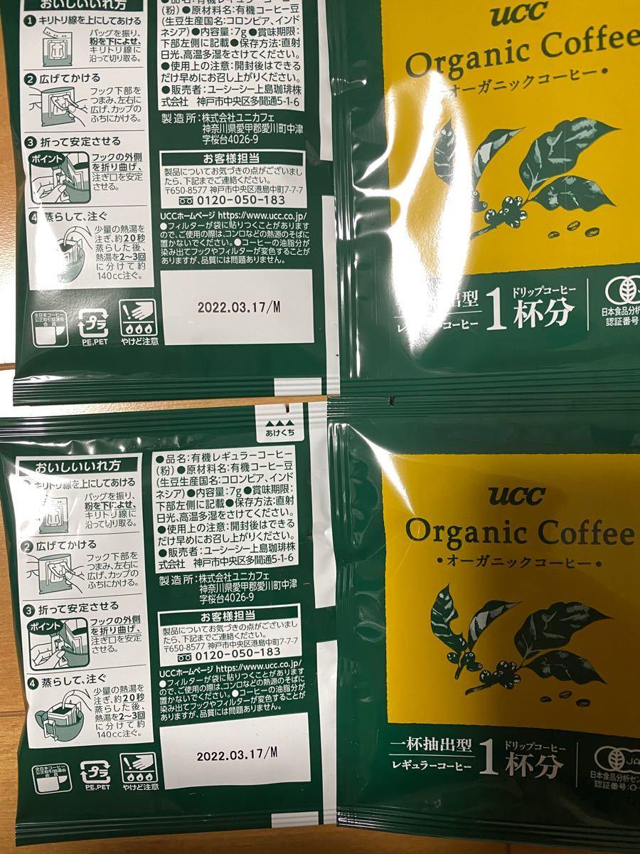 オーガニックコーヒー 10杯分