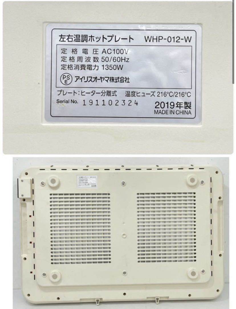 (412d1) 左右温調ホットプレート whpk-012 ホワイト アイリスオーヤマ ホットプレート たこ焼き 蓋付き2019年製 IRIS OHYAMA 動作確認_画像5