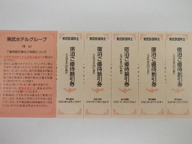 最新 東武鉄道 株主優待 ホテルグループ 宿泊30%割引券 5枚セット 即決_画像1