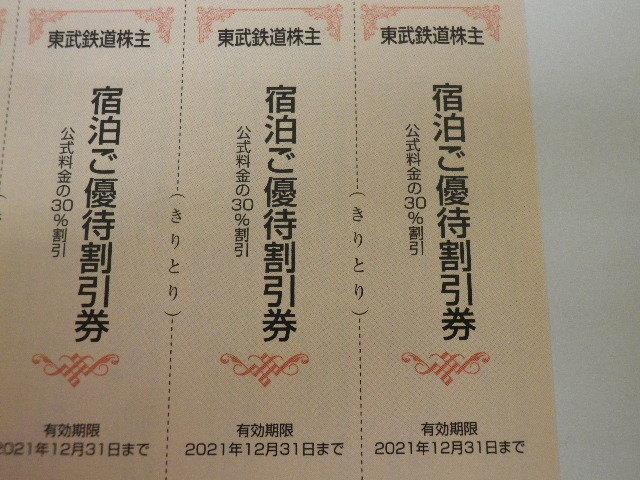 最新 東武鉄道 株主優待 ホテルグループ 宿泊30%割引券 5枚セット 即決_画像2