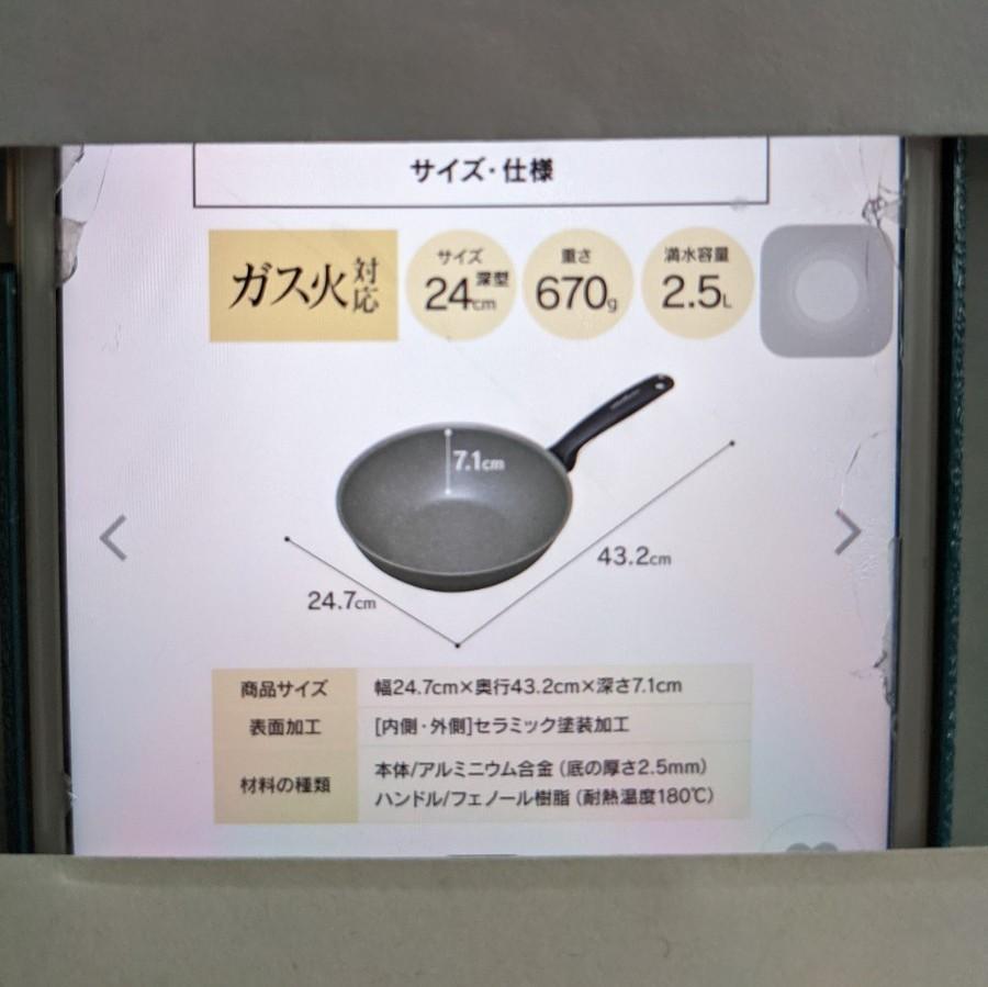 フライパン24センチ(アイリスオーヤマ)耐摩擦120万回クリア