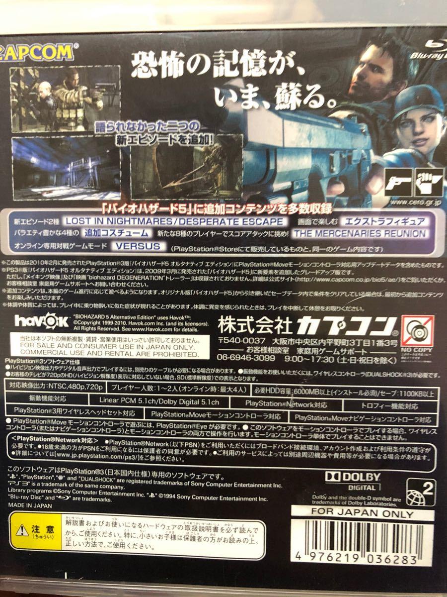 バイオハザード5 PS3 カプコン