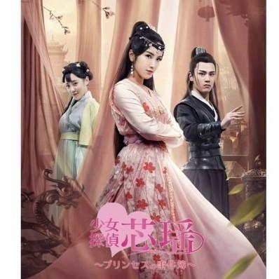 中国ドラマ 少女探偵 芯瑶  Blu-ray 全話