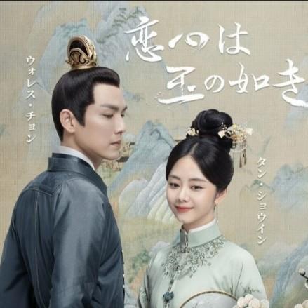 中国ドラマ 恋心は玉の如き Blu-ray 全話