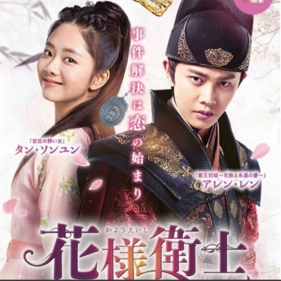 中国ドラマ 花様衛士 ロイヤル・ミッション 全話 Blu-ray