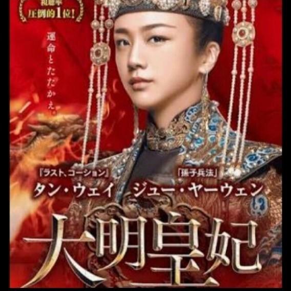 中国ドラマ 大明皇妃 全話 Blu-ray