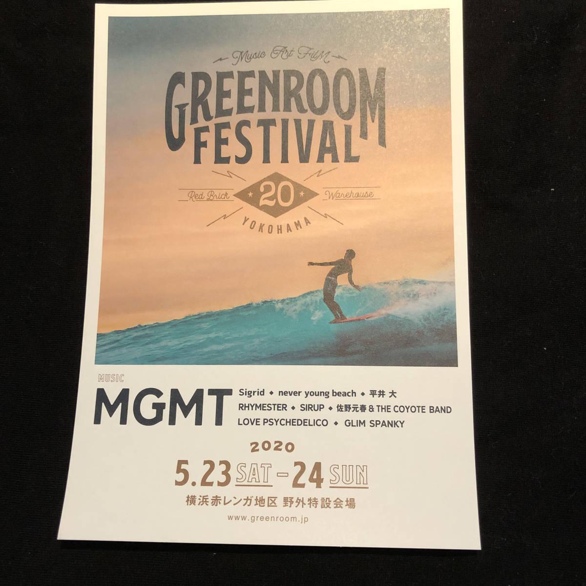 フェスチラシ★ Greenroom Festival 2020_画像1