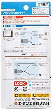 エーモン AODEA(オーディア) プラグロック電源ソケット DC12V・24V/80W以下 2309 & AODEA`_画像4