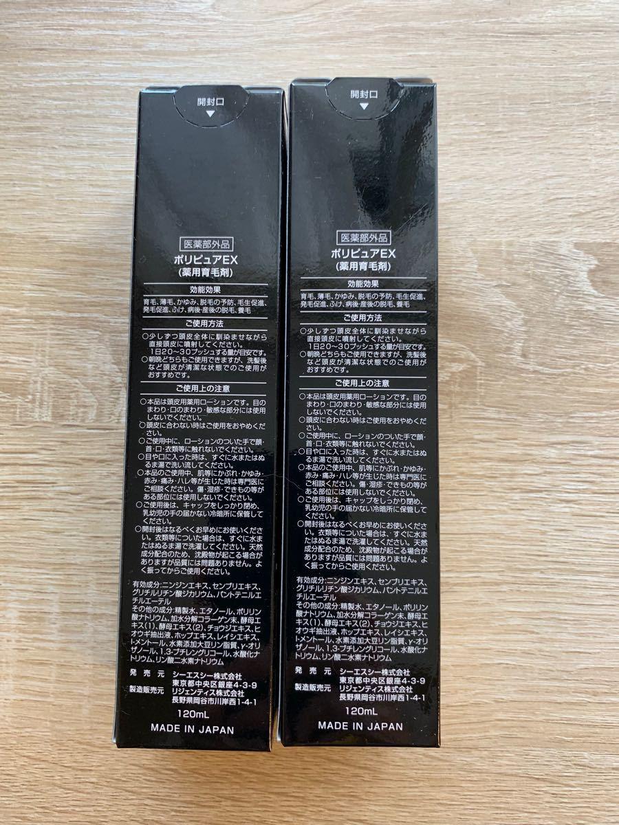 ポリピュア シーエスシーex 育毛剤 2本セット