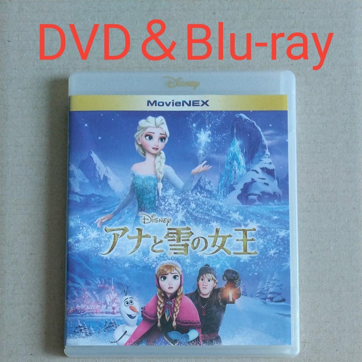 アナと雪の女王 2枚組  ディズニー