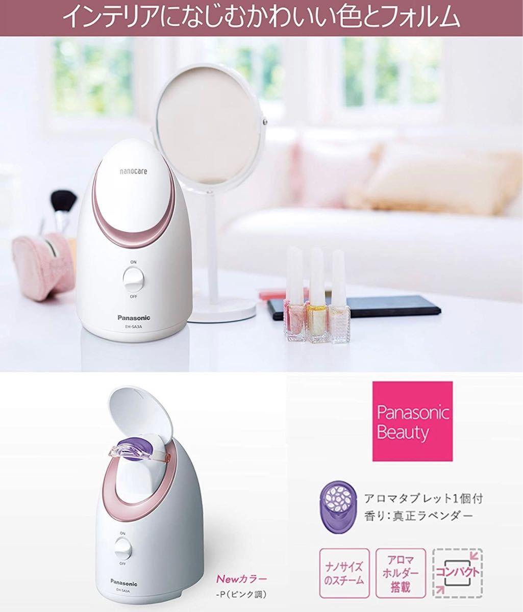 Panasonic  スチーマー 美顔器 ナノケア