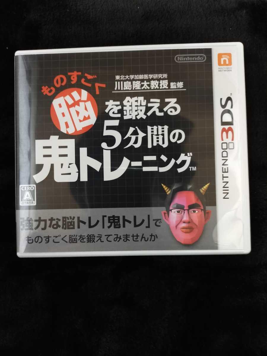 ものすごく脳を鍛える5分間の鬼トレーニング 3DS 鬼トレ 川島隆太教授 _画像1