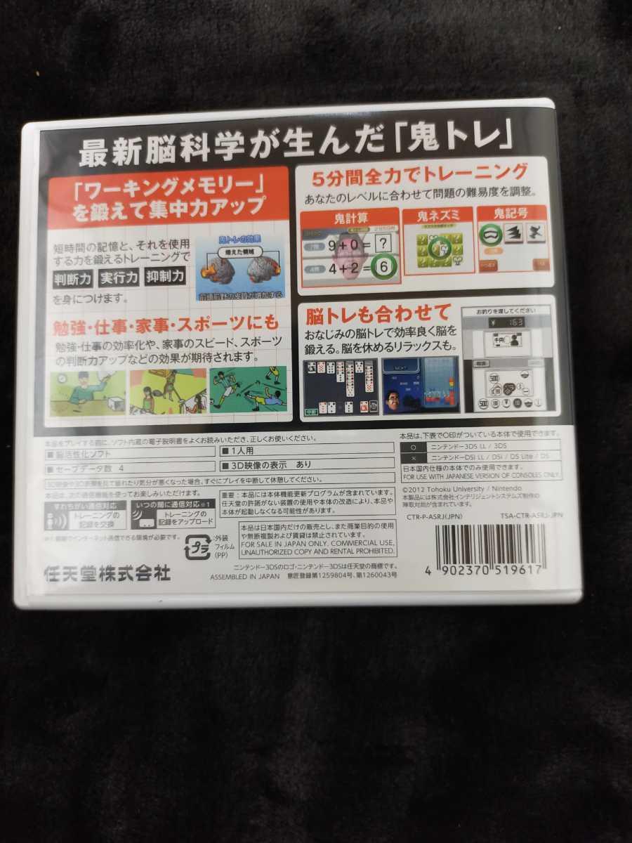 ものすごく脳を鍛える5分間の鬼トレーニング 3DS 鬼トレ 川島隆太教授 _画像3
