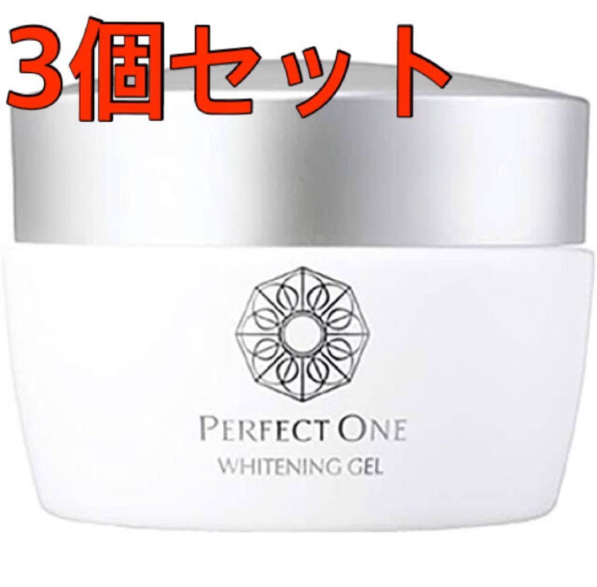 【新品未使用品】パーフェクトワン ホワイトニングジェル 3個セット