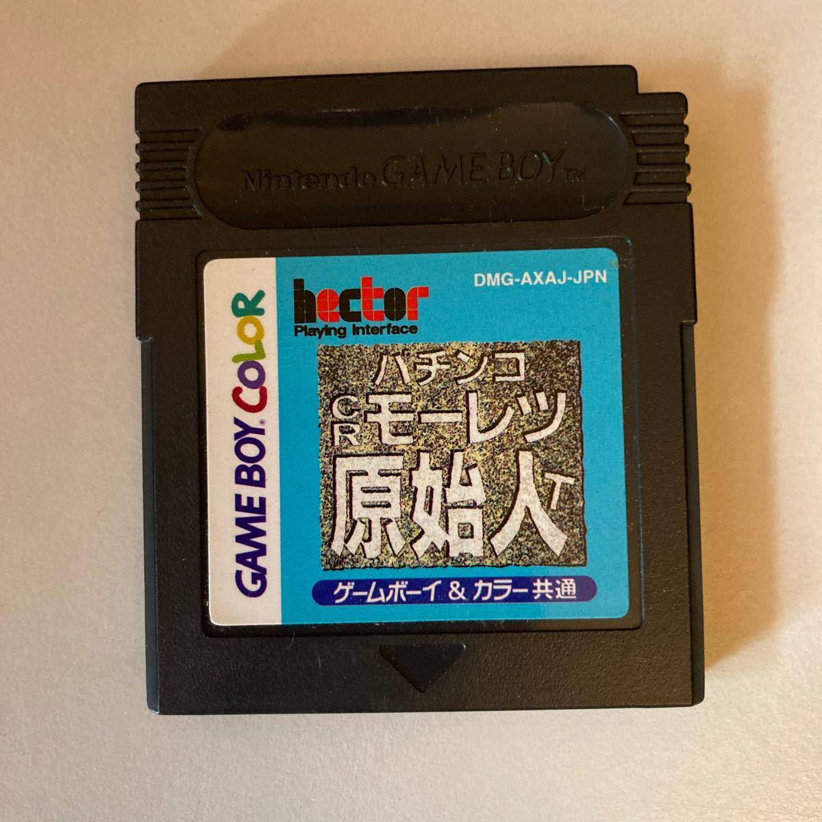 ゲームボーイ ソフト3本セット