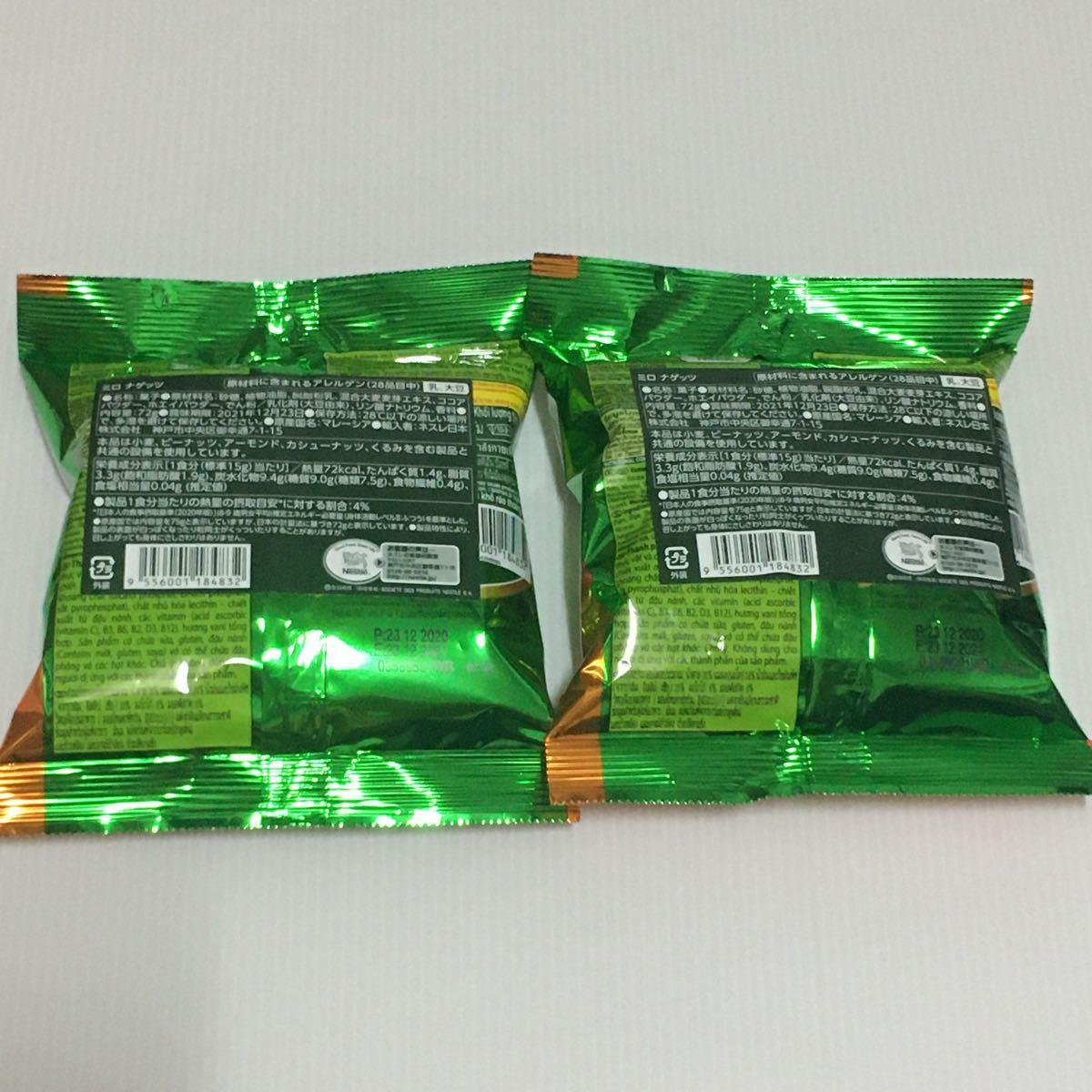 ミロ ナゲッツ 2袋