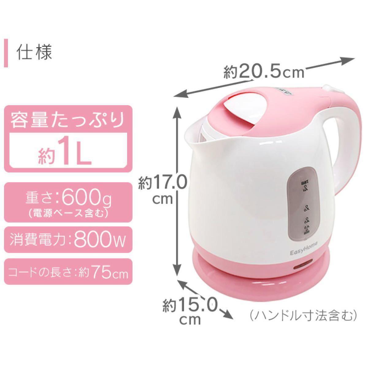 電気ケトル 電気ポット コーヒー 湯沸し器 単身赴任 1L HKT-100