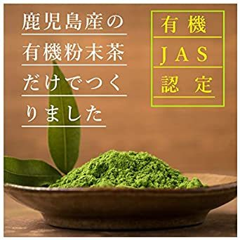 オーガニック お茶 粉末茶 有機 JAS 認定 駒井園 鹿児島産 べにふうき 粉末緑茶 60g 国産 有機茶 メチル化カテキン含_画像2