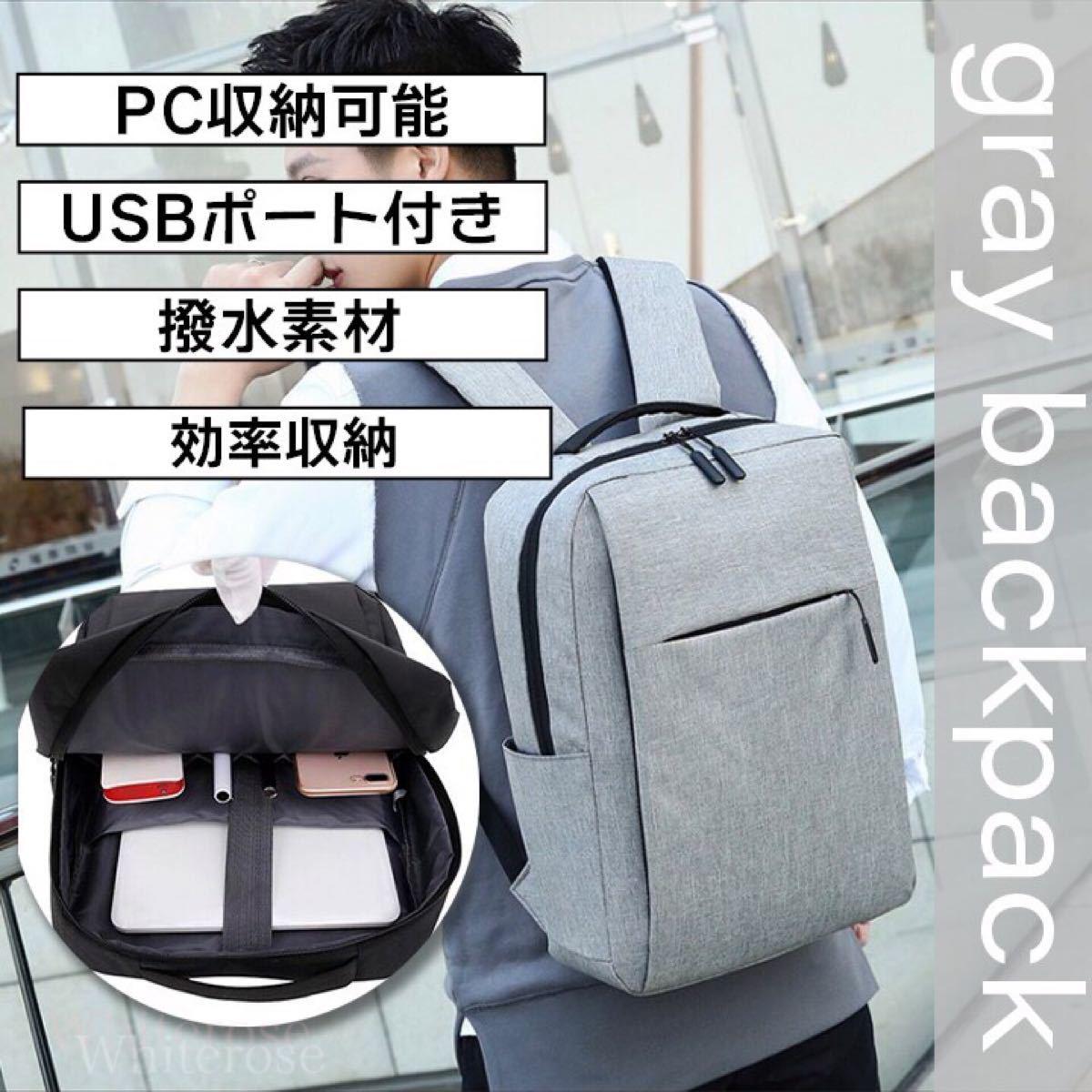 ビジネスバック リュック 大容量 メンズ USBバック PCカバン 通学  ビジネスリュック バックパック USBポート 盗難防止